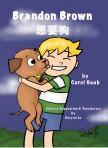Brandon Brown xiǎng yào gǒu – Novel